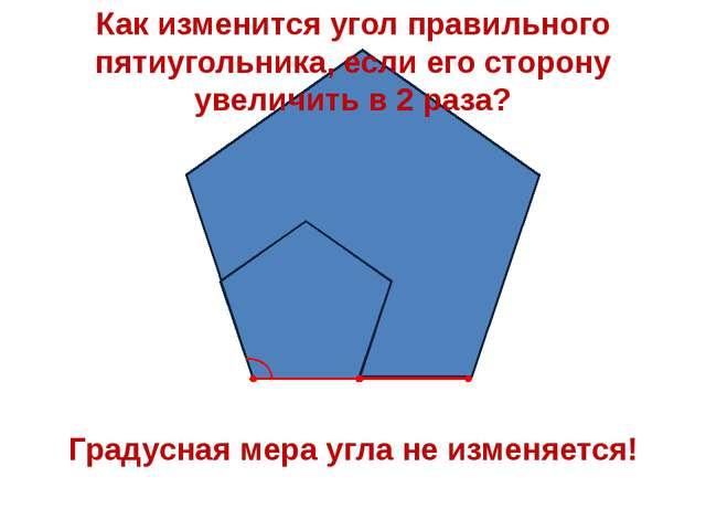 Как изменится угол правильного пятиугольника, если его сторону увеличить в 2...