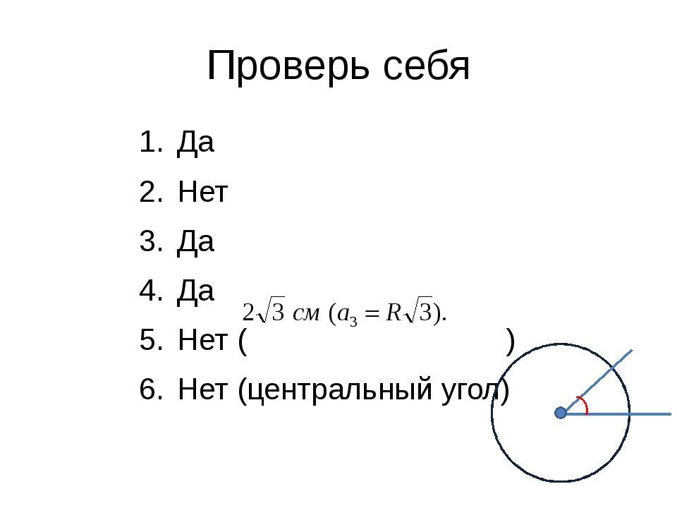 Проверь себя Да Нет Да Да Нет ( ) Нет (центральный угол)