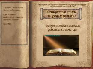 Модуль «Основы мировых религиозных культур» Священные книги мировых религий У