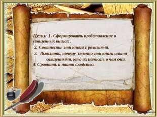 http://pedsovet.su/ Цели: 1. Сформировать представление о священных книгах .