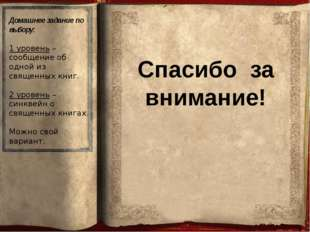 Домашнее задание по выбору: 1 уровень – сообщение об одной из священных книг.