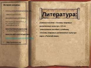 Литература: Интернет ресурсы: mirknig.com/audioknigi/audioknigi_det... www.nr