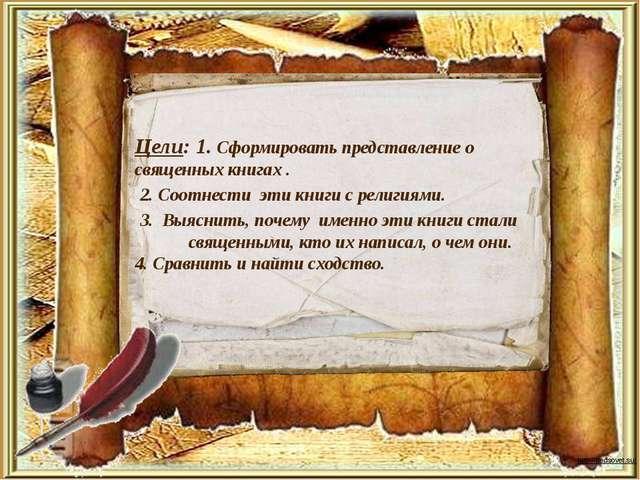 http://pedsovet.su/ Цели: 1. Сформировать представление о священных книгах ....