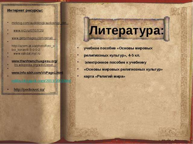 Литература: Интернет ресурсы: mirknig.com/audioknigi/audioknigi_det... www.nr...