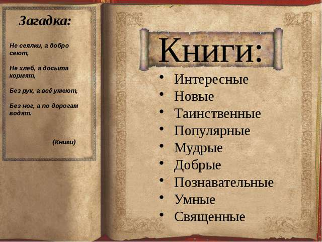Книги: Интересные Новые Таинственные Популярные Мудрые Добрые Познавательные...