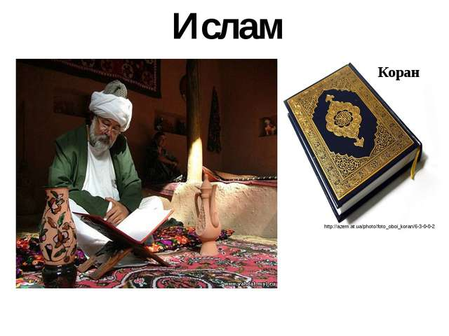 Ислам http://azem.at.ua/photo/foto_oboi_koran/6-3-0-0-2 Коран