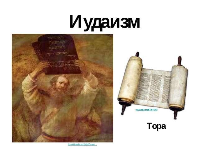 Иудаизм Тора www.nr2.ru/07/07/25/ bs.wikipedia.org/wiki/Deset...