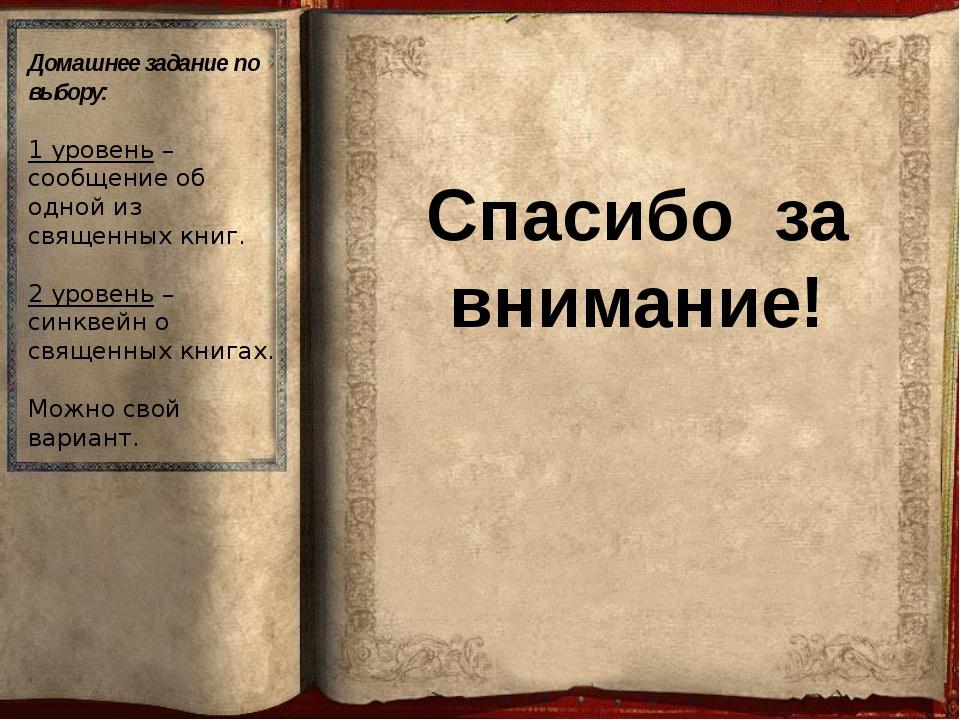 Домашнее задание по выбору: 1 уровень – сообщение об одной из священных книг....
