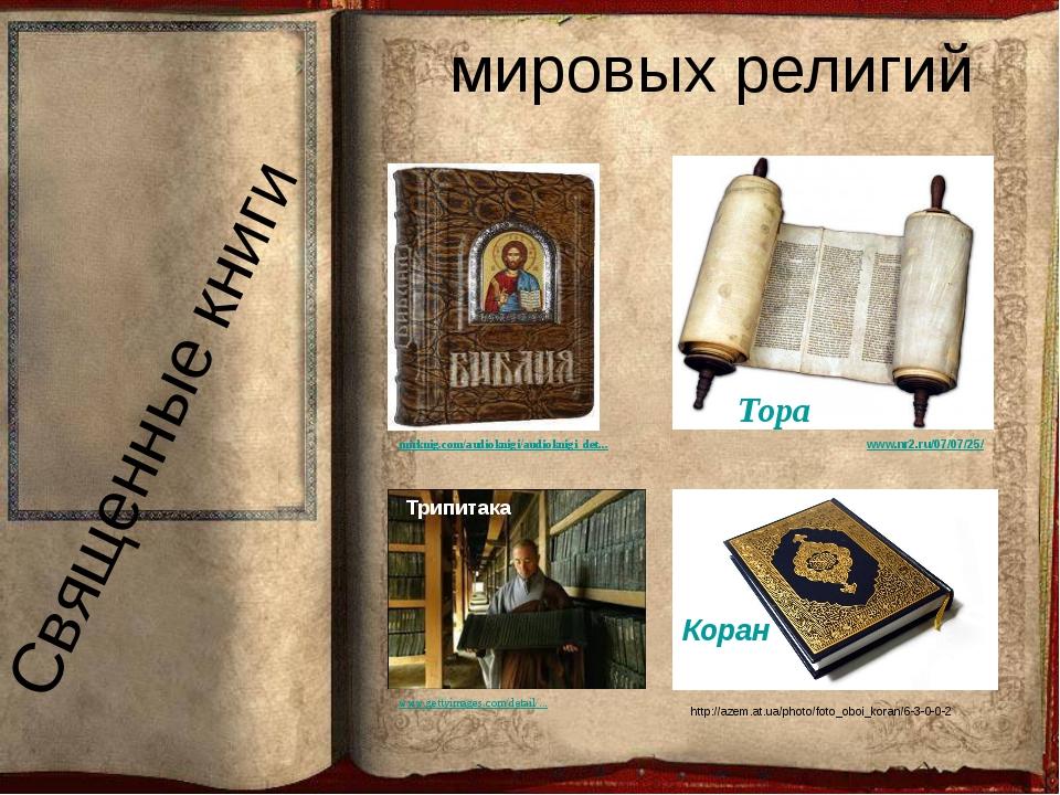mirknig.com/audioknigi/audioknigi_det... Тора www.nr2.ru/07/07/25/ Коран htt...