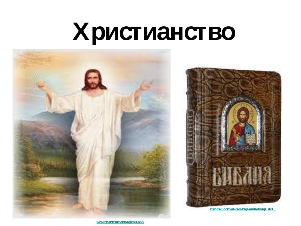 Христианство mirknig.com/audioknigi/audioknigi_det... www.thanhtamchuagiesu.o...