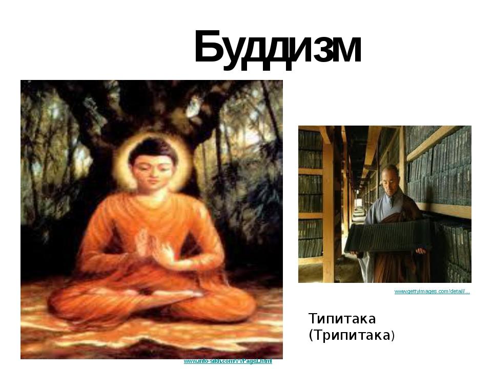 Буддизм Типитака (Трипитака) www.gettyimages.com/detail/... www.info-sikh.com...