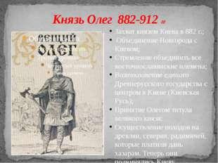Князь Олег 882-912 гг Захват князем Киева в 882 г.; Объединение Новгорода с К