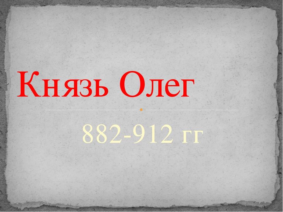 882-912 гг Князь Олег