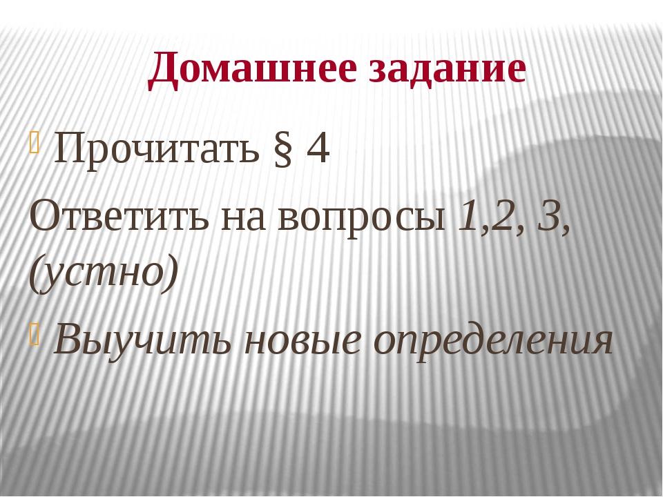 Домашнее задание Прочитать § 4 Ответить на вопросы 1,2, 3, (устно) Выучить но...