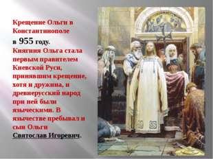 Крещение Ольги в Константинополе в 955 году. Княгиня Ольга стала первым прави