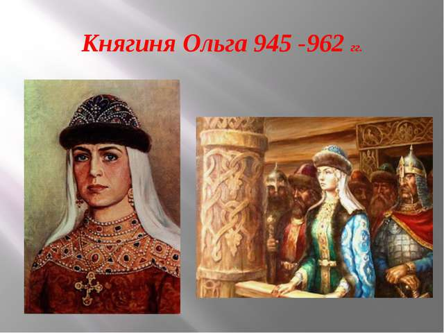 Княгиня Ольга 945 -962 гг.