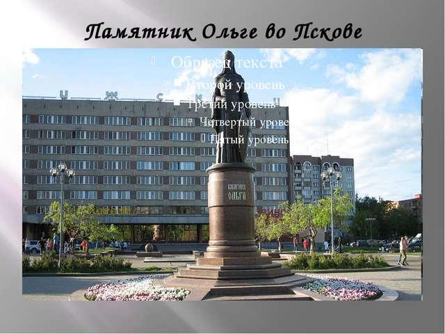 Памятник Ольге во Пскове