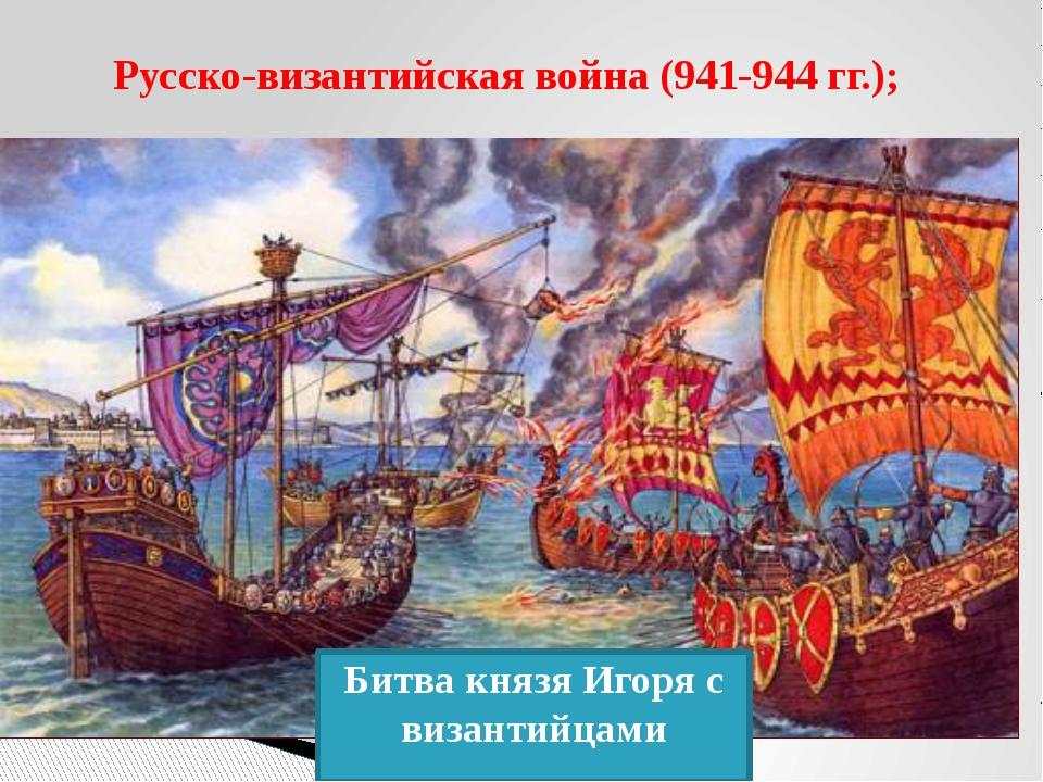 Русско-византийская война (941-944 гг.); Битва князя Игоря с византийцами