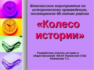 Внеклассное мероприятие по историческому краеведению, посвященное 90-летию ра