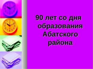 90 лет со дня образования Абатского района