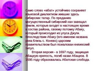Само слово «абат» устойчиво сохраняет языковой диалектизм живших здесь сибир