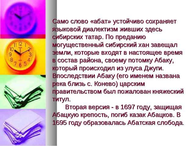 Само слово «абат» устойчиво сохраняет языковой диалектизм живших здесь сибир...