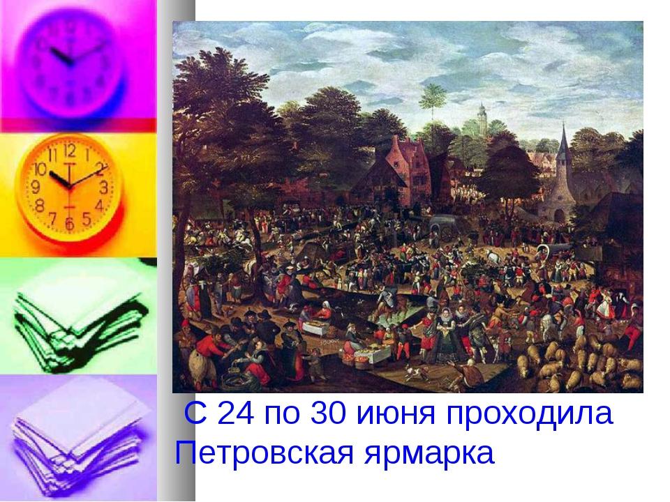 С 24 по 30 июня проходила Петровская ярмарка