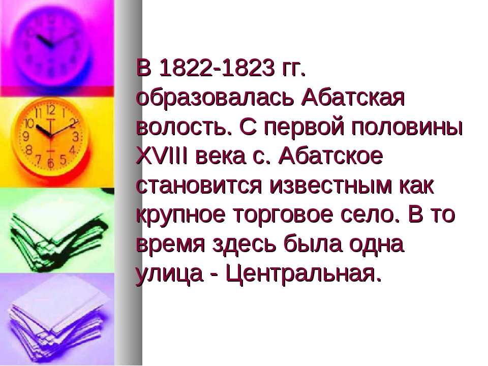 В 1822-1823 гг. образовалась Абатская волость. С первой половины XVIII века с...