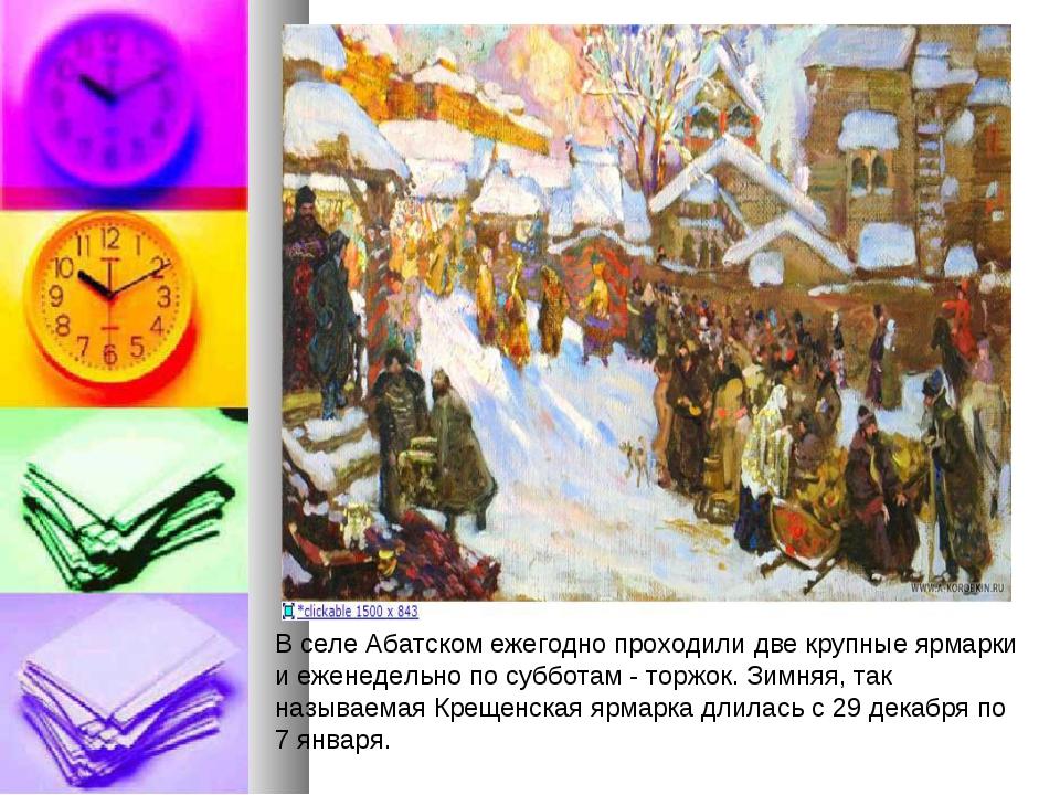 В селе Абатском ежегодно проходили две крупные ярмарки и еженедельно по суббо...