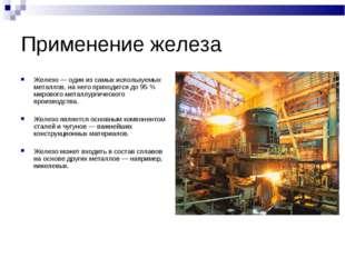 Применение железа Железо— один из самых используемых металлов, на него прихо