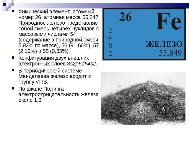 Химический элемент, атомный номер 26, атомная масса 55,847. Природное железо...
