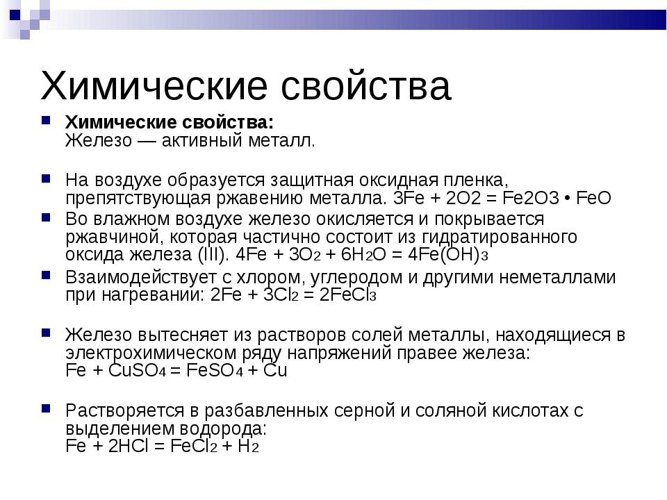 Химические свойства Химические свойства: Железо — активный металл. На воздухе...