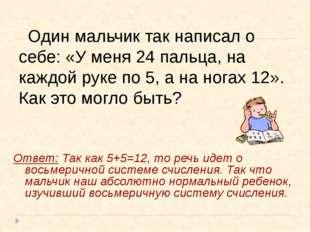 Один мальчик так написал о себе: «У меня 24 пальца, на каждой руке по 5, а н
