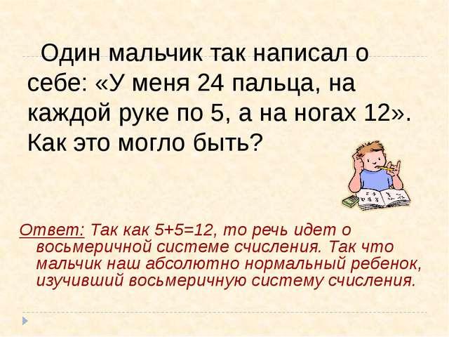Один мальчик так написал о себе: «У меня 24 пальца, на каждой руке по 5, а н...