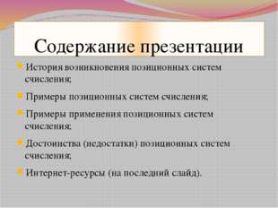 Содержание презентации История возникновения позиционных систем счисления; Пр