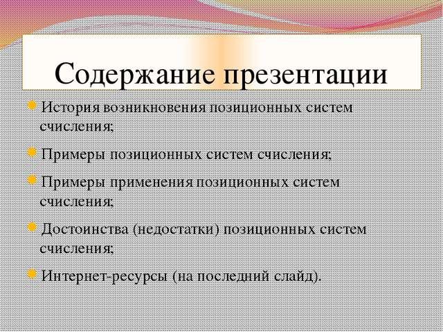 Содержание презентации История возникновения позиционных систем счисления; Пр...