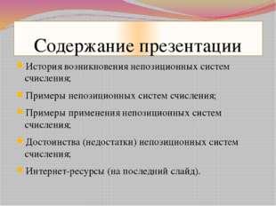 Содержание презентации История возникновения непозиционных систем счисления;