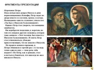 Отречение Петра Пока ночью шел допрос Иисуса в доме первосвященника Каиафы, П
