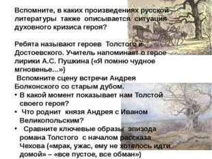 Вспомните, в каких произведениях русской литературы также описывается ситуаци