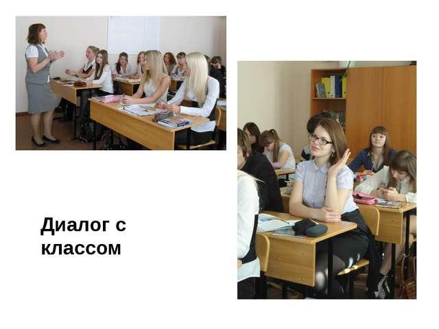 Диалог с классом