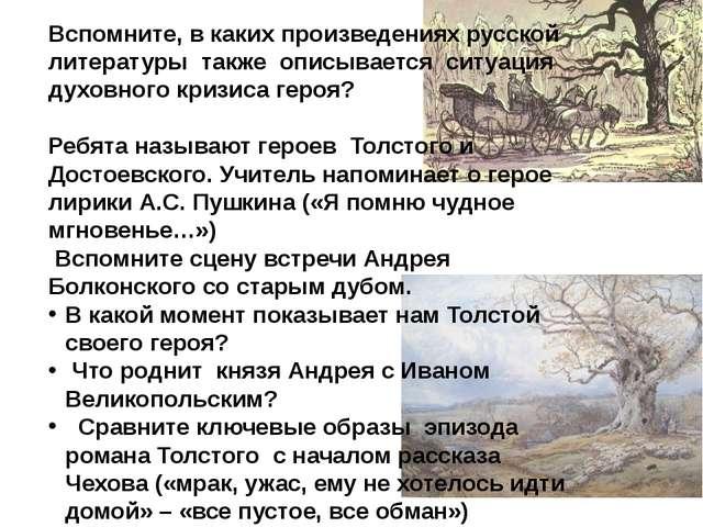 Вспомните, в каких произведениях русской литературы также описывается ситуаци...