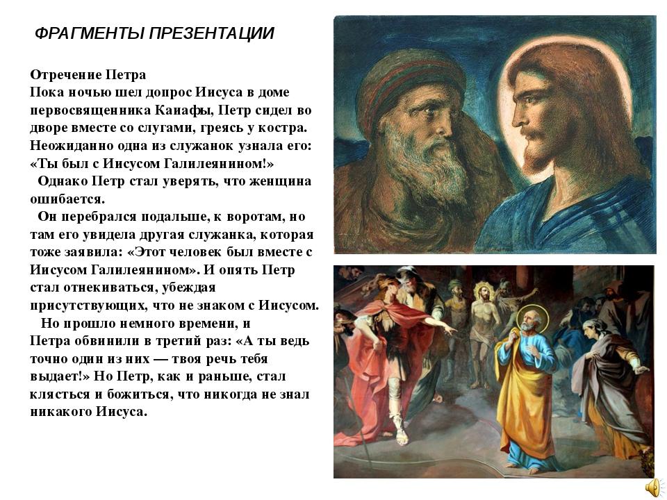 Отречение Петра Пока ночью шел допрос Иисуса в доме первосвященника Каиафы, П...
