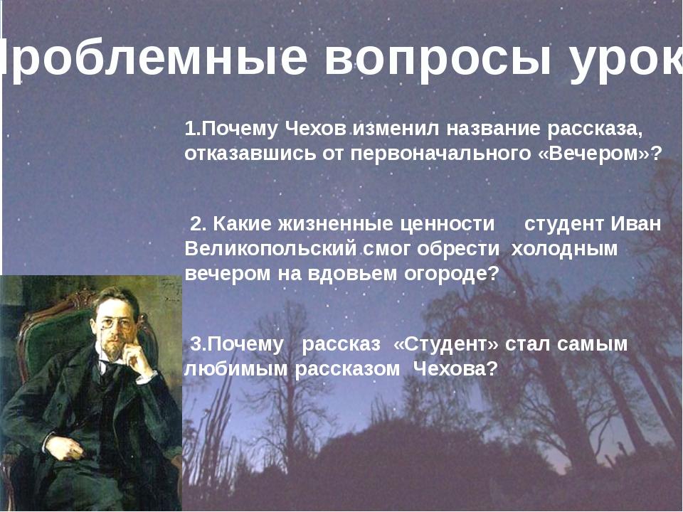 1.Почему Чехов изменил название рассказа, отказавшись от первоначального «Веч...