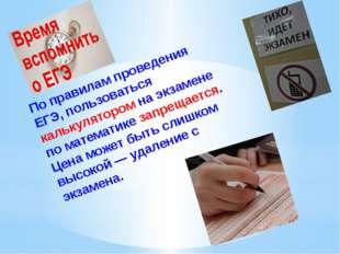 По правилам проведения ЕГЭ, пользоваться калькулятором на экзамене по математ
