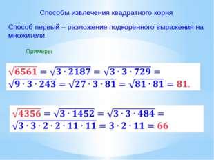 Способы извлечения квадратного корня Способ первый – разложение подкоренного