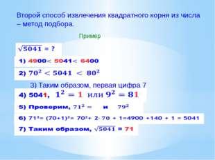 Второй способ извлечения квадратного корня из числа – метод подбора. Пример 3