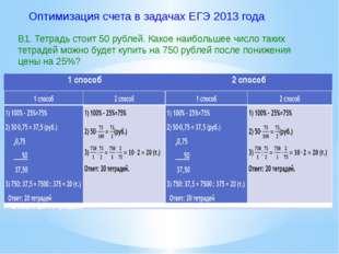 Оптимизация счета в задачах ЕГЭ 2013 года В1. Тетрадь стоит 50 рублей. Какое