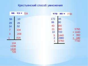 Крестьянский способ умножения 56 13 28 26 14 52 7 104 3 208 1 416 104 +208 +4