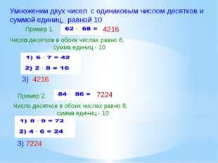Умножении двух чисел с одинаковым числом десятков и суммой единиц, равной 10