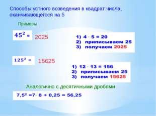Способы устного возведения в квадрат числа, оканчивающегося на 5 Примеры 2025